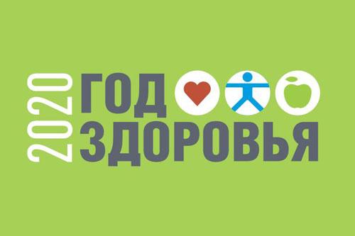 Год здоровья в Курской области