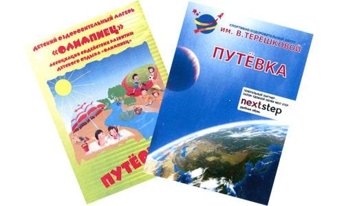 Утвержден порядок работы по организации детского отдыха