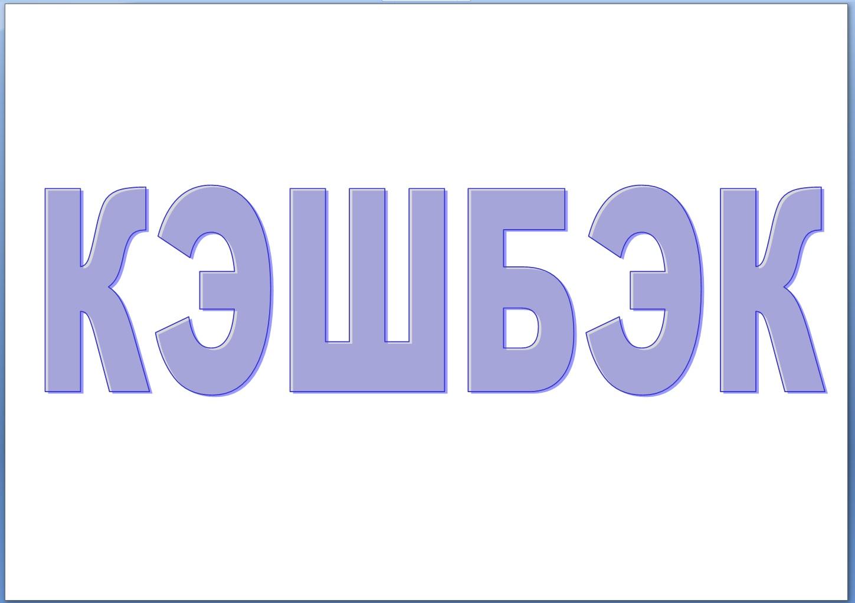 Лагеря Курской области — участники программы кэшбэка